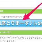 優良出会い系サイトPCMAXの最強節約術!!